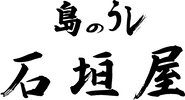 石垣屋|沖縄県石垣島の焼肉店:ゆっくりと寛げる空間と「先島牛」をご提供